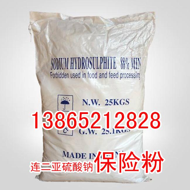 供应连亚二硫酸钠