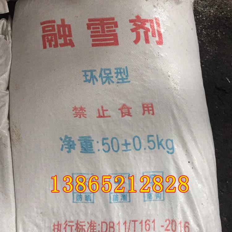 合肥融雪剂生产厂家13865212828